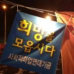 사회적파업연대기금의 깃발, 첫 공개..