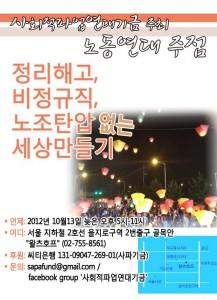 사회적파업연대기금 주최 노동연대주점 '정리해고 비정규직 노조탄압없는 세상만들기'
