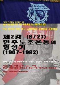 """2회 민주주의와 노동학교 2강 """"민주노조운동의 형성기( 1987- 1992): 억압과 전투적 조합주의의 명암"""""""