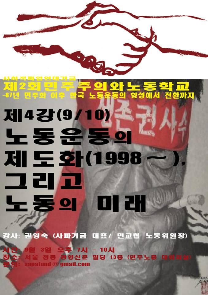 """제2회 민주주의와 노동학교 4강  """"노동운동의 제도화 (1998- ), 그리고 노동의 미래"""""""