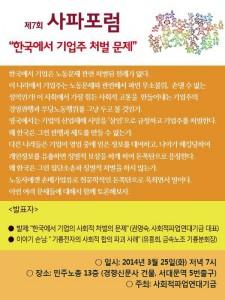 """7차 사파포럼  """"한국에서 기업주 처벌 문제"""""""