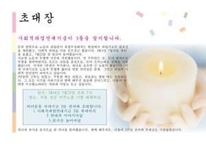 사회적파업연대기금 3주년 초대장