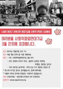사회적파업연대기금 3주년 기념행사