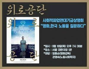 """사회적파업연대기금, 영화 """"위로공단"""" 상영회"""
