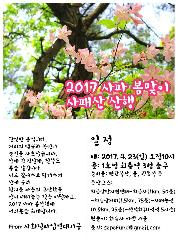 <2017 봄맞이 사파 산행(사패산)>